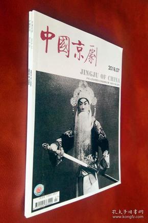 中国京剧 2018(第 2、7 期)二册合售