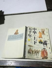 中华上下五千年(上)