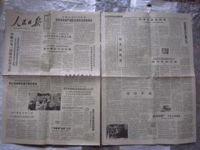 【原报纸】人民日报 1989年5月26日  2张8个版面