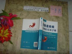 胃肠道疾病中西医实用手册》