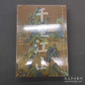 千里江山 历代青绿山水画特展 8开精装 全二册