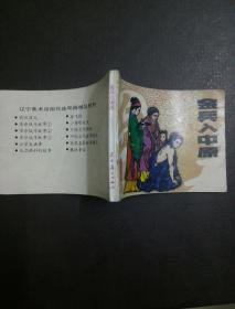 连环画:金兵入中原  岳飞传之三