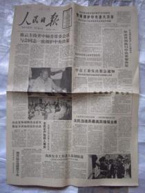 【原报纸】人民日报 1989年5月27日  1张(1—4版面)