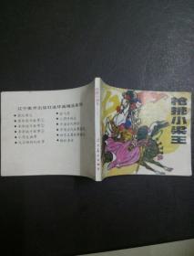 连环画:枪挑小梁王  岳飞传之二