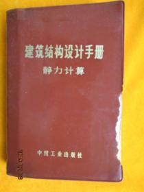 建建筑结构设计手册(静力计算)