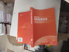 高校产业改革改制指南