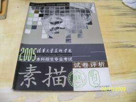 2005清华大学美术学院本科招生考试试卷评析——素描
