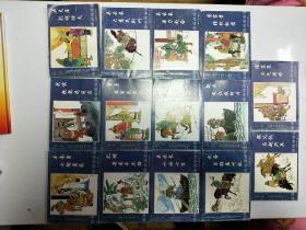 三国演义连环画 一版一印(31、32、33、34、35、36、37、39、40、41、43、44、47、53)