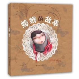 小荷精选图画书 蟑螂的故事 一只不一样的蟑螂的冒险 自我认可幽默好玩的故事 [3-6岁] 现货   9787570100149