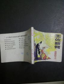 连环画:王佐断臂  (岳飞传之九)