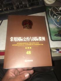 常用国际公约与国际惯例(应用版 48)