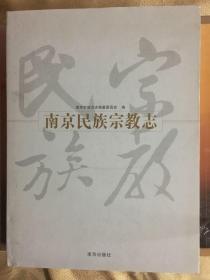 南京民族宗教志