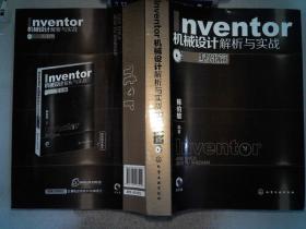 Inventor机械设计解析与实战:基础篇 无光盘
