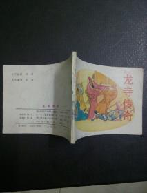 连环画:龙寺传奇
