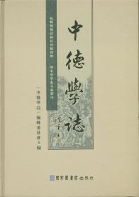 中德學志(16開精裝 全六冊)
