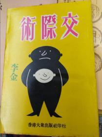 李金  交际术  70年版