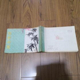 简明竹谱(武汉市古籍书店影印 86年初版横16开本)
