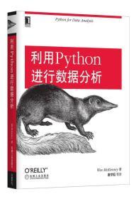 利用Python进行数据分析美麦金尼著 python基础教程python数据分析计算机网络程序 程序设计编程 现货 9787111436737