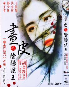 画皮之:阴阳法王(1993)胡金铨导演作品 SJ-10265A DVD-9