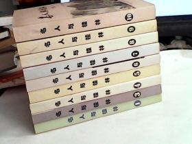 名人与桂林(1.3.4.5.6.7.8.9.10)【9本合售】