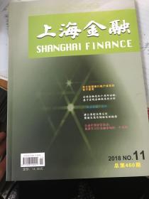 山海金融2018年11月