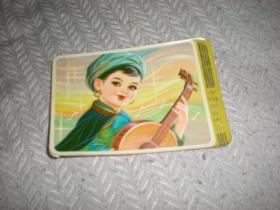 收藏 作废  1981年 年历卡