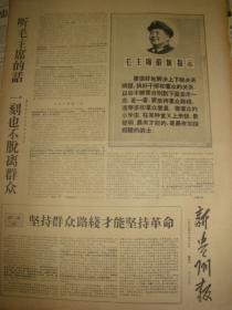 《新贵州报》【我国又一次发现中国猿人头盖骨化石,有周口店出土的化石照片】