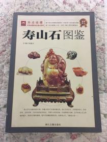 寿山石图鉴