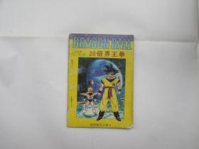 七龙珠:超级赛亚人卷5  20倍界王拳
