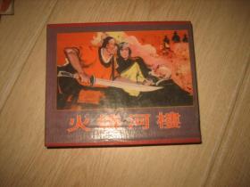 连环画(火烧河楼、林则徐、王金满大闹台州府)全三册,带盒