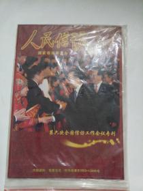 《人民信访》杂志 2007年第4期【封面人物:温家保总理接见第六次全国信访工作会议代表】