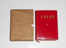 毛泽东选集一卷本(红塑皮,带盒) 重庆新华印刷厂 1969年