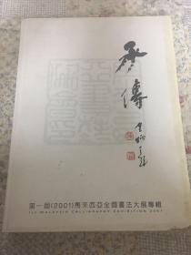 承传-第一届(2001)马来西亚全国书法大展专辑