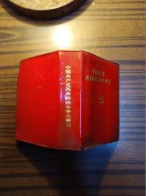 中国共产党两条路线斗争大事记 (红本)                             (64开,袖珍本)《123》
