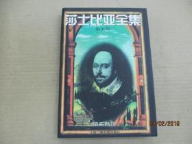 莎士比亚全集  (第五集)