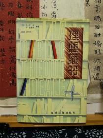 理想藏书 96年一版一印  精装  品佳如图  书票一枚  便宜36元