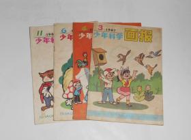 杂志--少年科学画报1987年第3,4,6,11期共4本