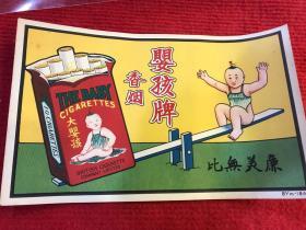 婴孩牌香烟广告单