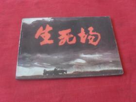 获奖连环画-----《生死场》32开 印量:2900册