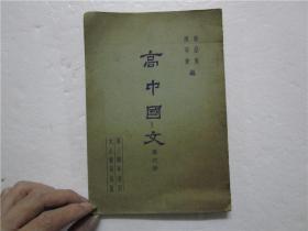 1957年再版 高中国文 第六册 (笫三学年适用) 陈崇兴 陈菊坡编