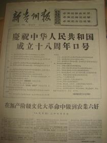 《新贵州报》【庆祝中华人民共和国成立十八周年口号】