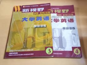 新视野大学英语(综合训练3-4册)2本合售