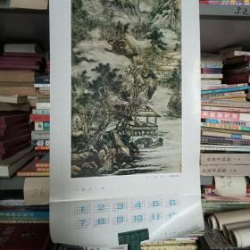 1981年单张大开年历【清.-残.水阁观书图】