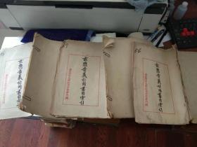 玄应音义引用书目索引 56 89 146 民国 举报 作者:  国立北京大学研究所国学门辑