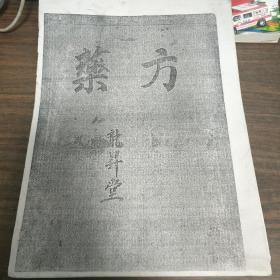 龙昇堂药方【共128方】复印本,电子版每方一元