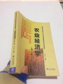 农业经济学(第2版)