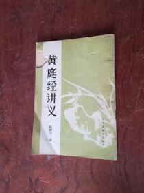 【黄庭经讲义:陈樱宁 著    封面有残,请看图