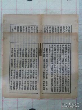 二页明铜版观音贤菩萨行法经