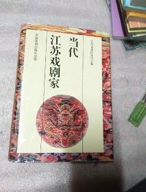 当代江苏戏剧家