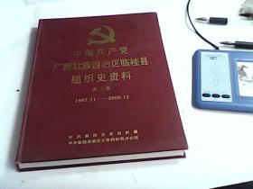 中国共产党广西壮族自治区临桂县组织史资料第二卷1987.11--2000.12